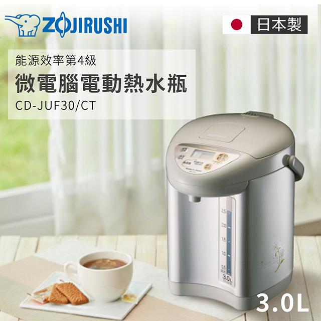 象印3公升微電腦熱水瓶CD-JUF30/CT