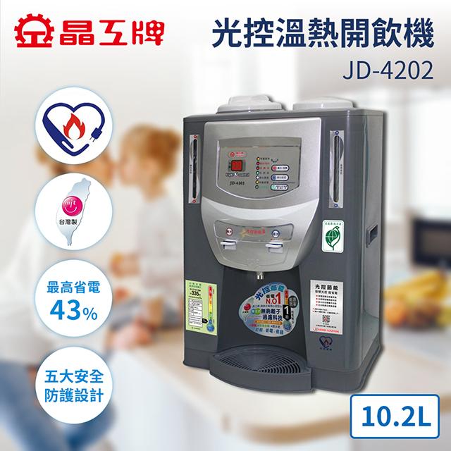 晶工牌10.2公升光控溫熱開飲機(JD-4202)