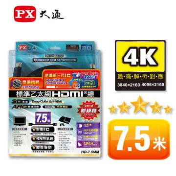 大通高速乙太網HDMI線7.5米