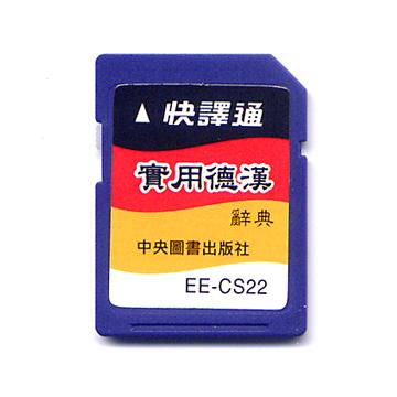 快譯通中央實用德漢辭典卡(EE-CS22)