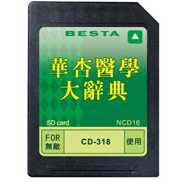 無敵 華杏醫學大辭典CD-318專用(NCD16)