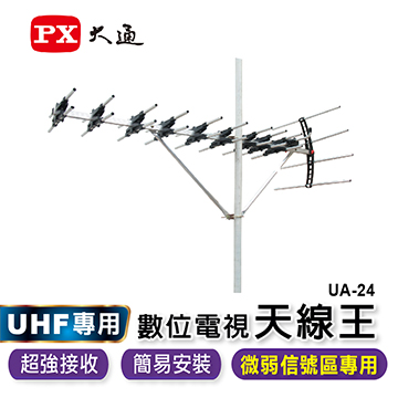 大通24節戶外數位電視天線(UA-24)