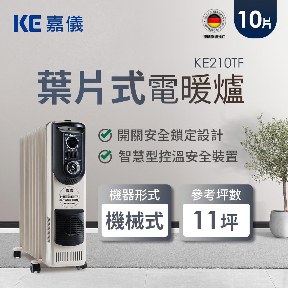 德國嘉儀HELLER 10片葉片式電暖器(KE210TF)