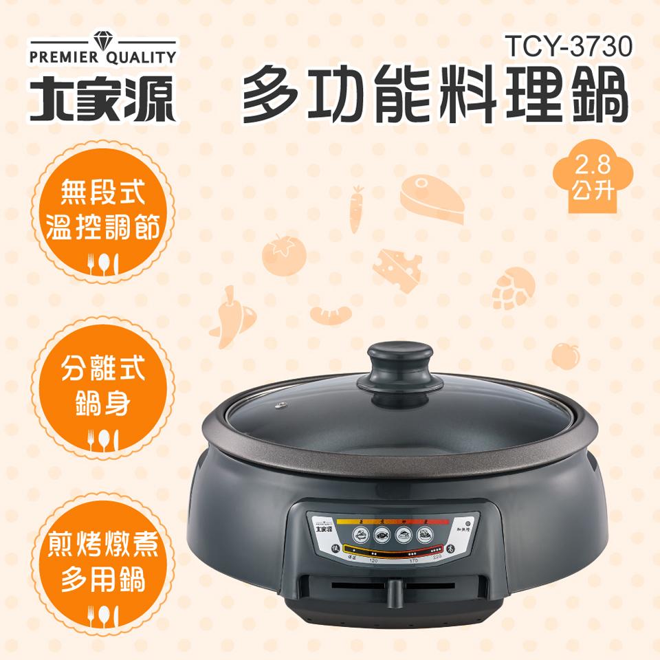 大家源多功能料理鍋(TCY-3730)