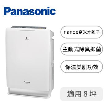 【福利品】Panasonic nanoe加濕型 8坪空氣清淨機