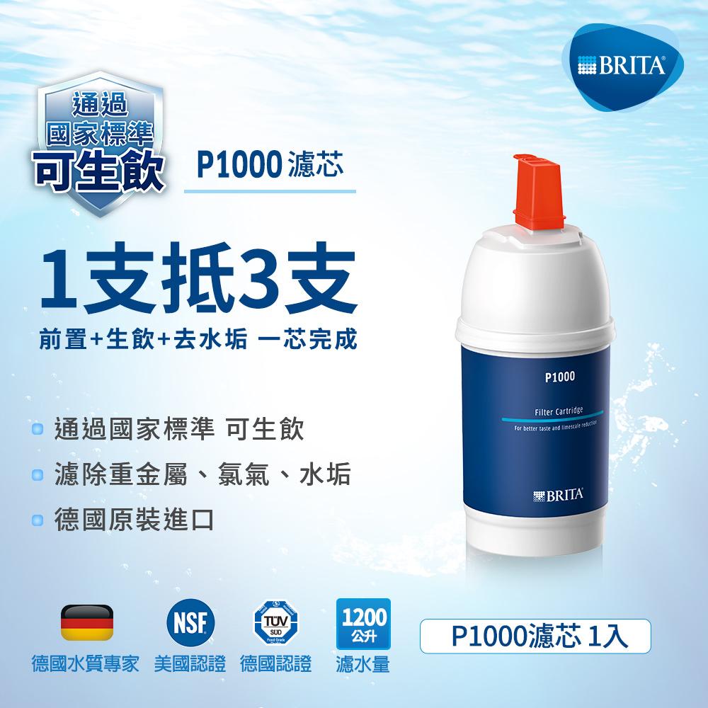 德國Brita On Line廚下型濾水器濾芯(硬水軟化型)(P1000硬水軟化型濾芯)
