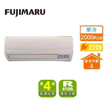 FUJIMARU 一對一單冷分離式空調(TOF-08C1(室外供電))