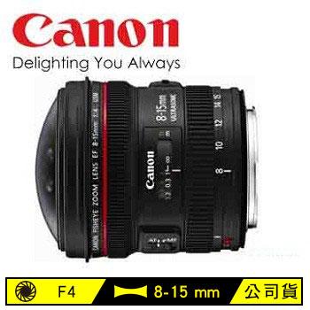 Canon EF 8-15mm F4.0 LU 公司貨