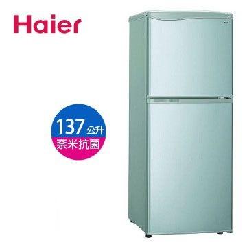 海爾Haier137公升