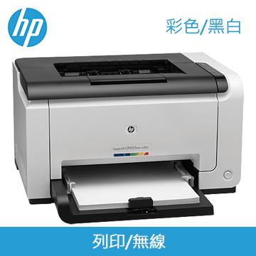 【展示福利品】HP CP1025nw II 彩色雷射印表機