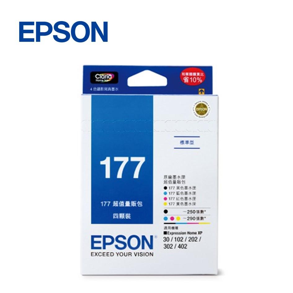 EPSON177超值量販包