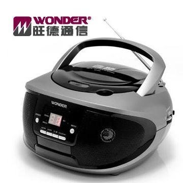 旺德手提CD音響(WD-9203)