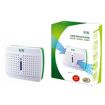 GW水玻璃無線式迷你除濕機(E-333)