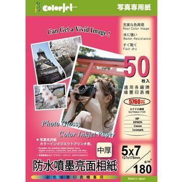 colorjet 5X7日本防水噴墨亮面相紙180gsm(PHO180-5)