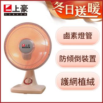 上豪 10吋鹵素電暖器(CH-105)