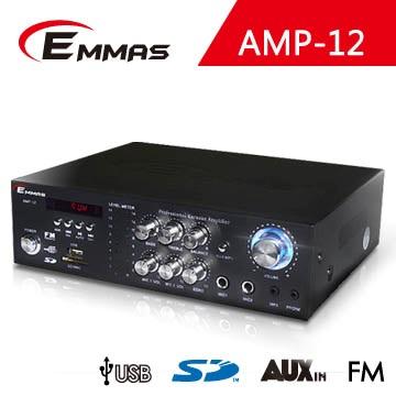 EMMAS 多功能影音擴大機 AMP-12