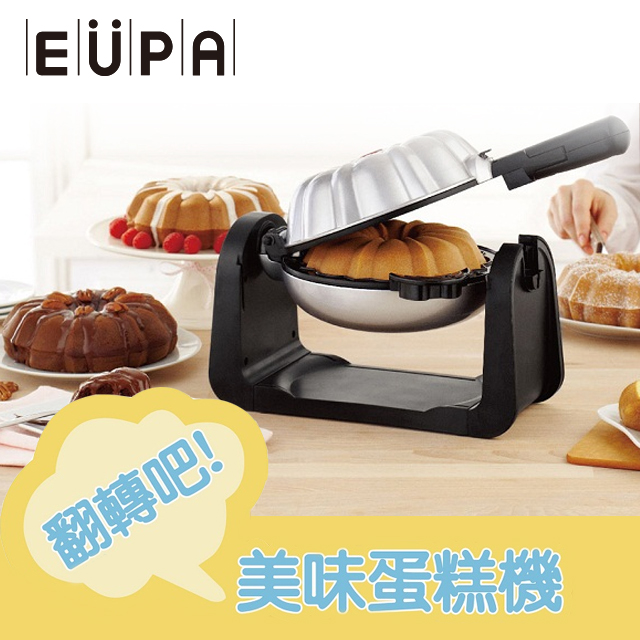 EUPA 翻轉蛋糕機(TSK-2919)