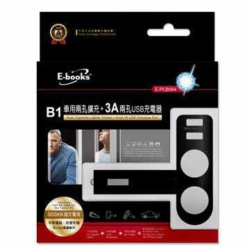E-books B1 車用擴充3A充電器(E-PCB054)