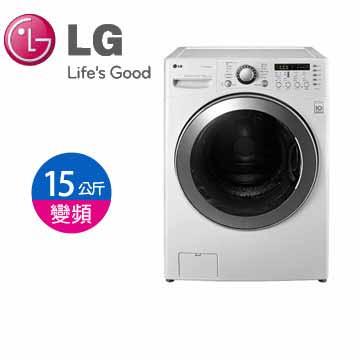 【福利品 】LG 15公斤Discovery洗脫烘滾筒洗衣機(WD-S15DWD)