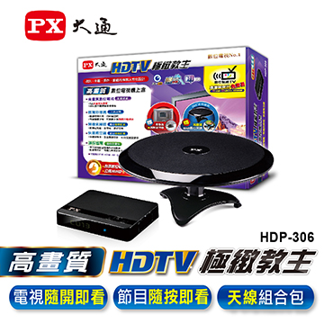 大通HDTV數位機上盒 (室內天線組合包)(HDP-306)