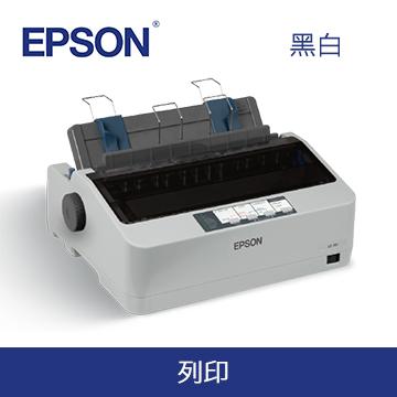 EPSON LQ-310 24針點陣印表機(C11CC25361T1)