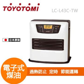 TOYOTOMI 日本原裝油電爐(LC-L43C-TW)