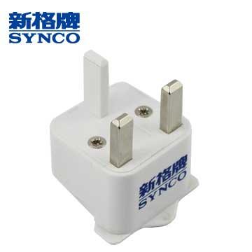 SYNCO旅行轉接頭 (UK/HK/新加坡/馬來)(SWL-06A)