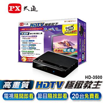 大通HDTV數位機上盒(極緻教主)(HD-3500)