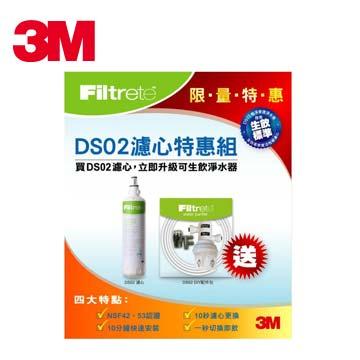 【福利品】3M DS02淨水器(特惠組)(DS02(sampling pack))