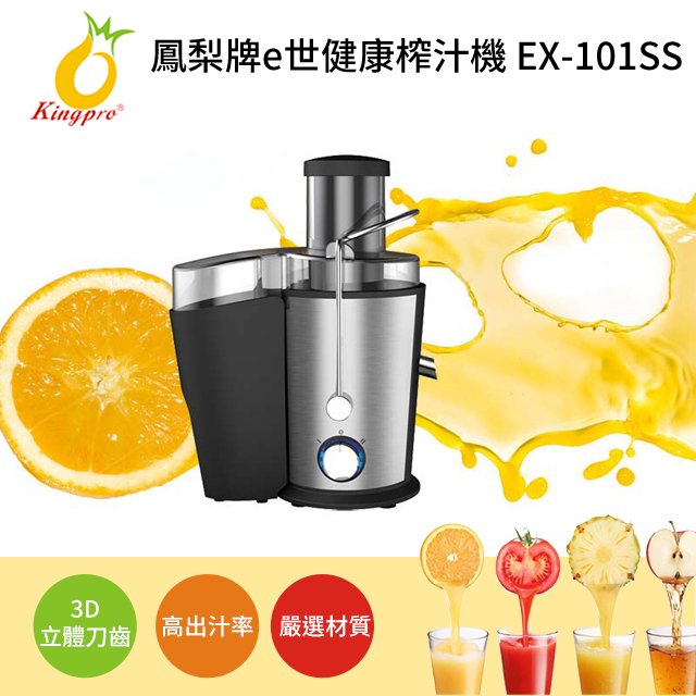 鳳梨牌e世健康榨汁機(EX-101SS)