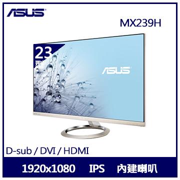 【福利品】【23型】ASUS MX239H AH-IPS(MX239H)