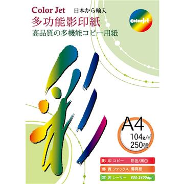 colorjet A4日本多功能影印紙104gsm(AIO104-4)
