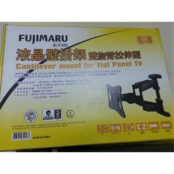 FUJIMARU 液晶壁掛架 SLY-520(SLY-520)