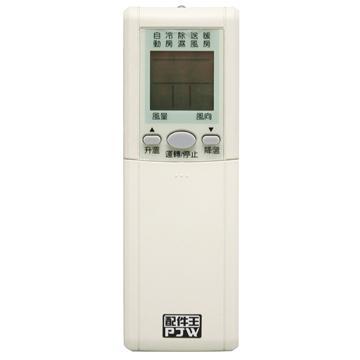PJW 聲寶冷氣專用型遙控器(RM-SA02A)