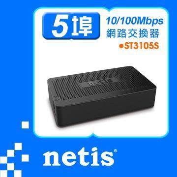 netis 5埠乙太網路交換器(ST3105S)