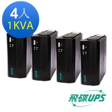 飛碟UPS 離線式1KVA個人電腦專用(四入組)(FT-1000CX4)