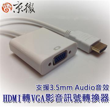 JING HDMI轉VGA+3.5mm音源 螢幕轉接線(HVA11)