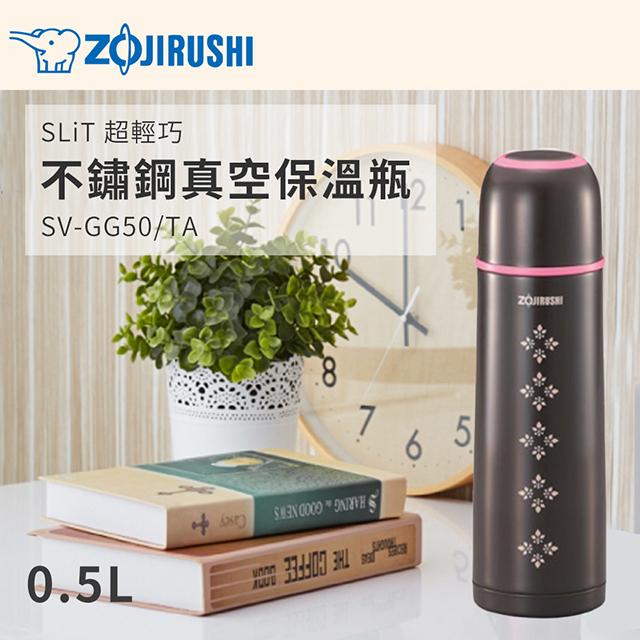 象印不鏽鋼真空保溫瓶(500c.c)(SV-GG50/TA)