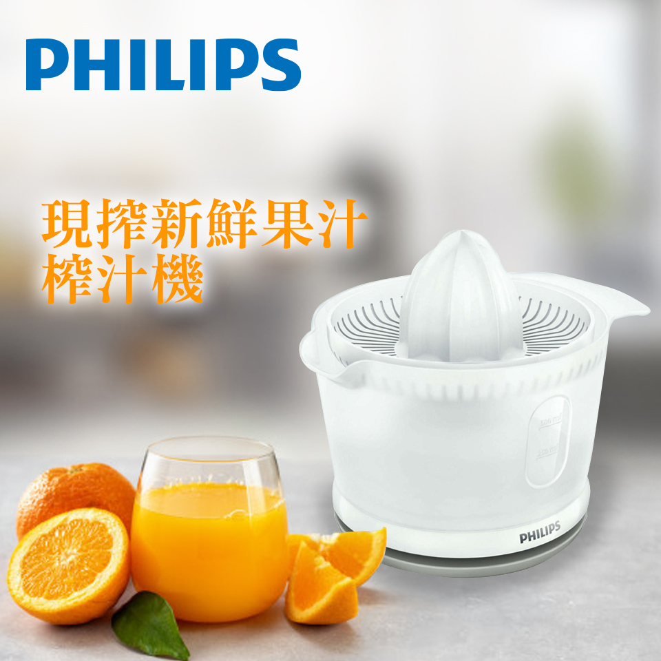 飛利浦柳橙榨汁機