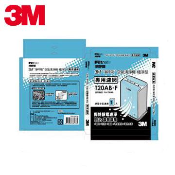 3M FA-T20AB清淨機專用濾網(T20ABF)