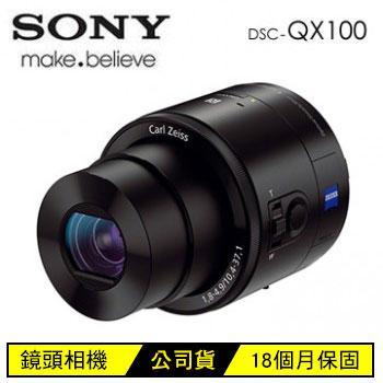 【福利品】 SONY QX100數位鏡頭相機(DSC-QX100)