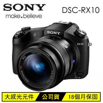 SONY RX10類單眼數位相機-黑(DSC-RX10)