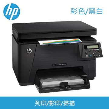 【展示福利品】HP M176n 彩色雷射事務機(CF547A)