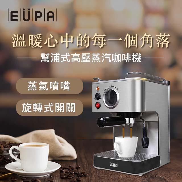 EUPA 幫浦式高壓蒸汽咖啡機(TSK-1819A)
