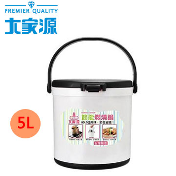 【福利品】大家源5L節能燜燒鍋