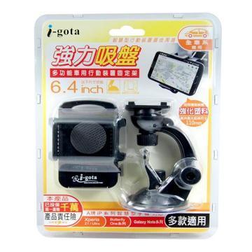 i-gota 強力吸盤多功能車用行動裝置固定架(CAR-PPV-402)