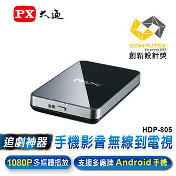 大通Miracast智慧影音無線分享器 WFD-1000(WFD-1000)