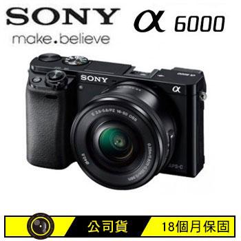 SONY α6000L可交換式鏡頭相機KIT-黑(ILCE-6000L/B)