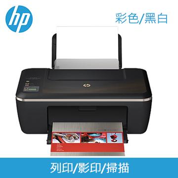 【展示福利品】HP DJ IA2520超級惠省事務機