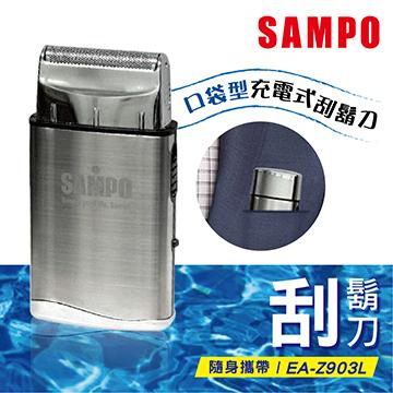 聲寶口袋型充電式刮鬍刀(EA-Z903L)